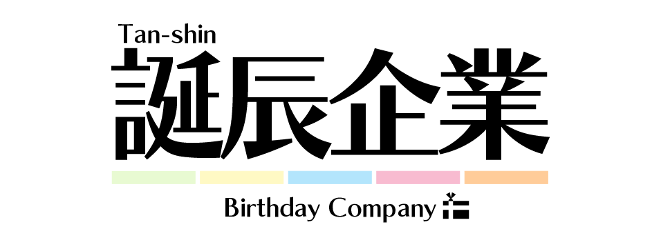 誕辰企業 | 上場企業の設立記念日 | ザイマニ