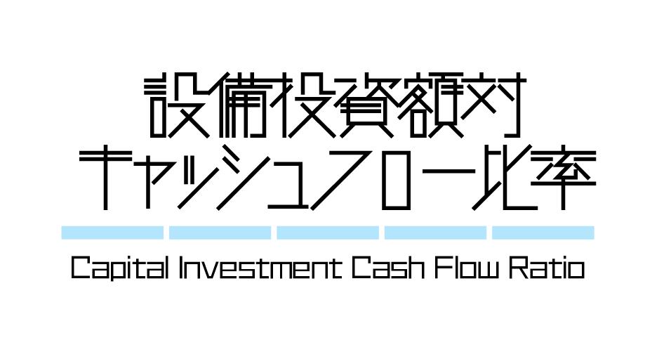 財務指標 | 設備投資額対キャッシュフロー比率