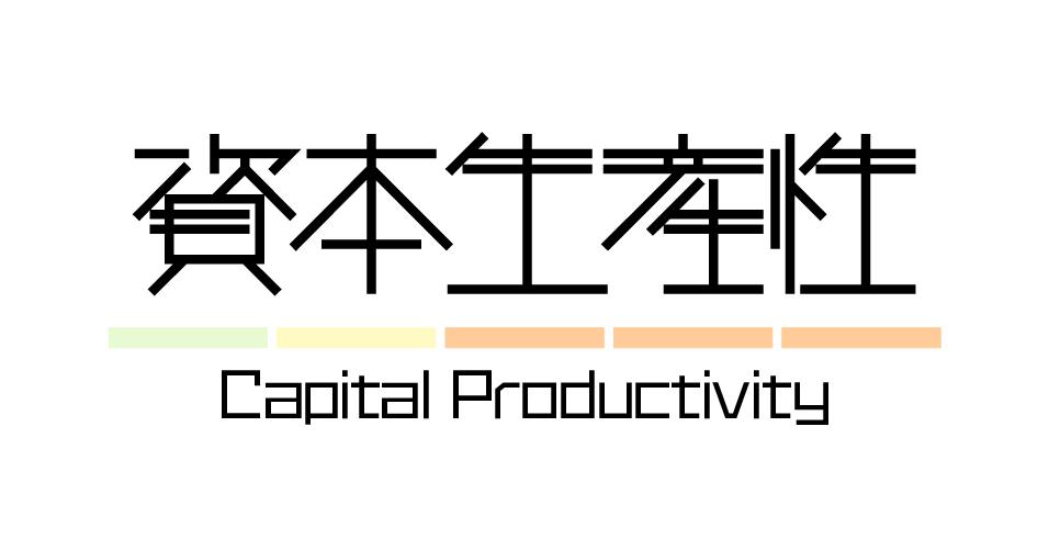 財務指標 | 資本生産性