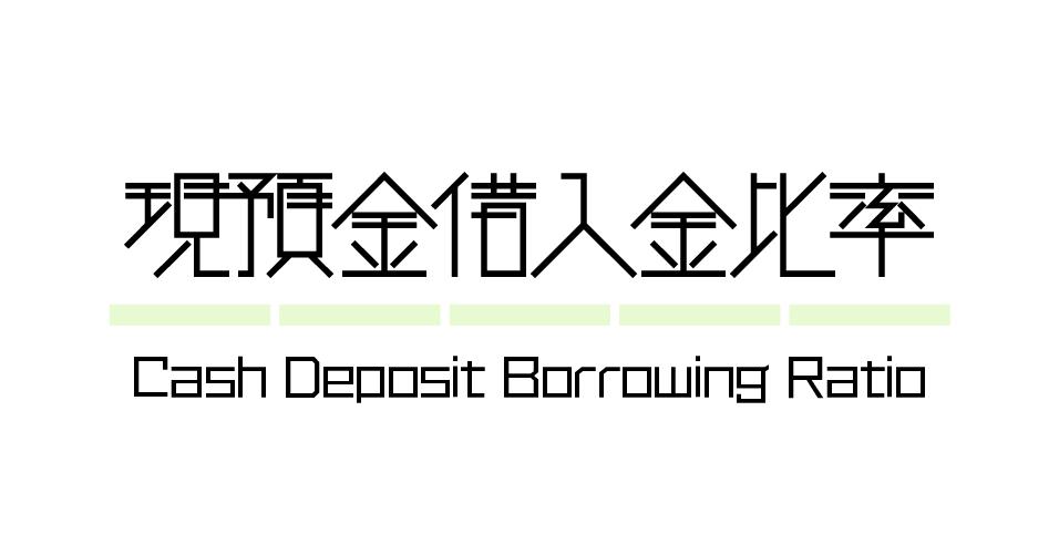 財務指標 | 現預金借入金