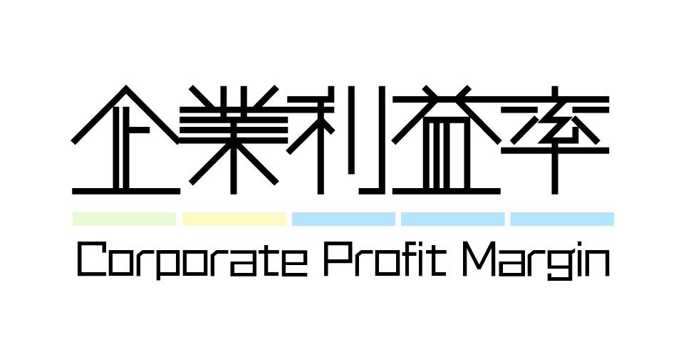 財務指標 | 企業利益率