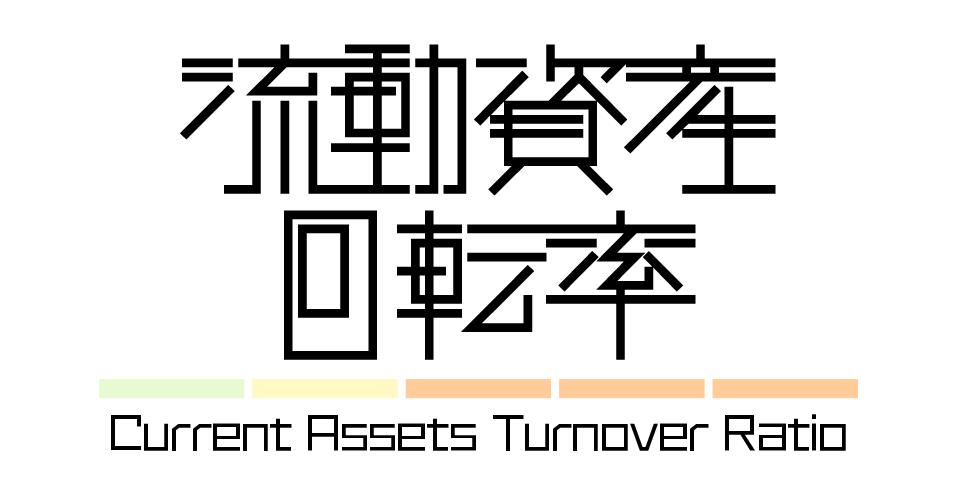 財務指標 | 流動資産回転率