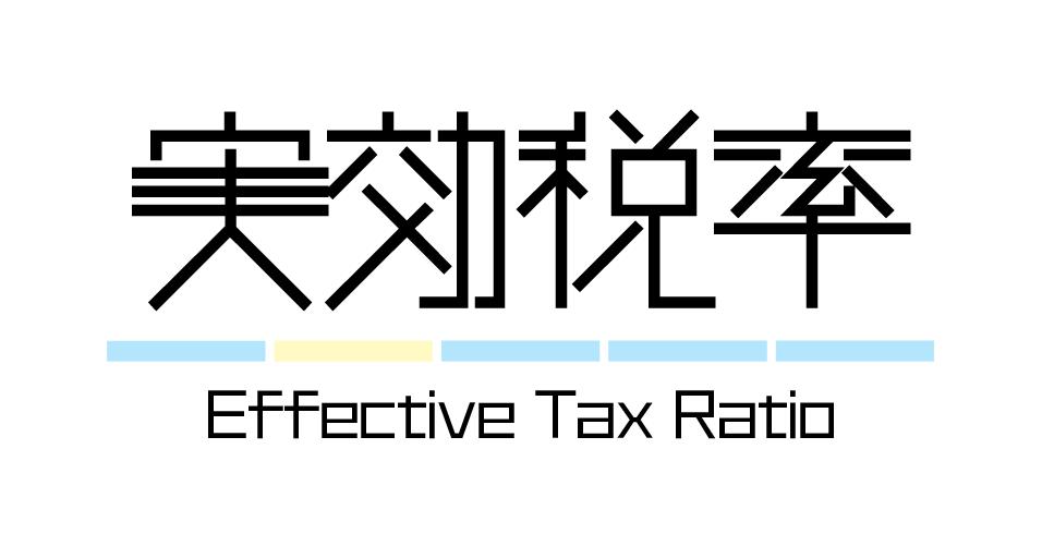 財務指標 | 実効税率