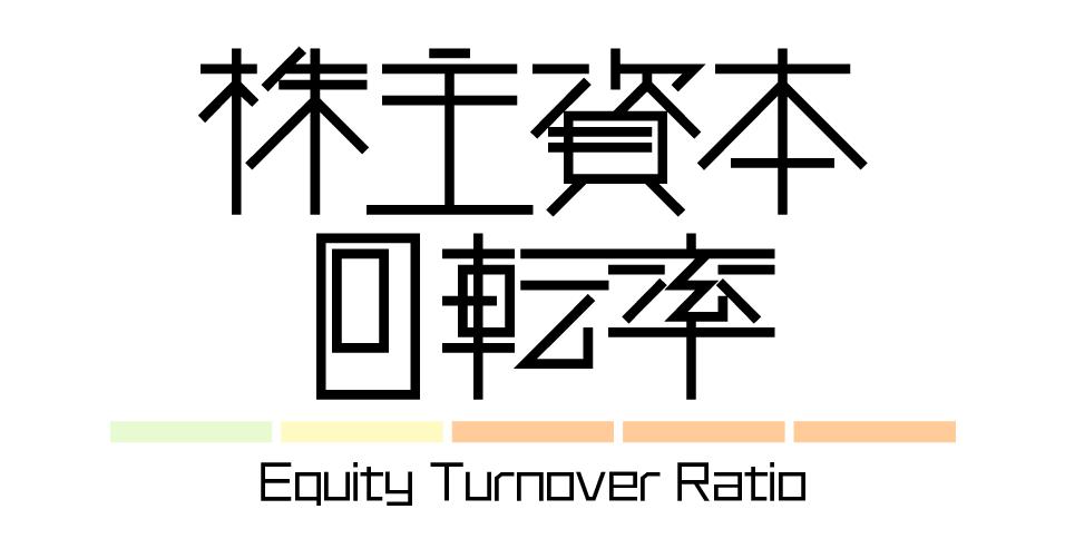 財務指標 | 株主資本回転率