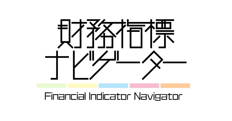 財務指標ナビゲーター