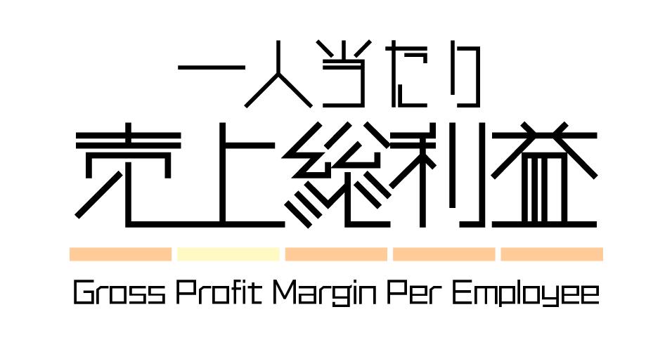 財務指標 | 一人当たり売上総利益