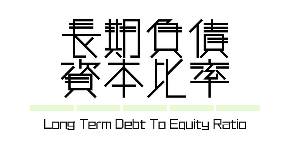 財務指標 | 長期負債資本比率 | LTDEレシオ