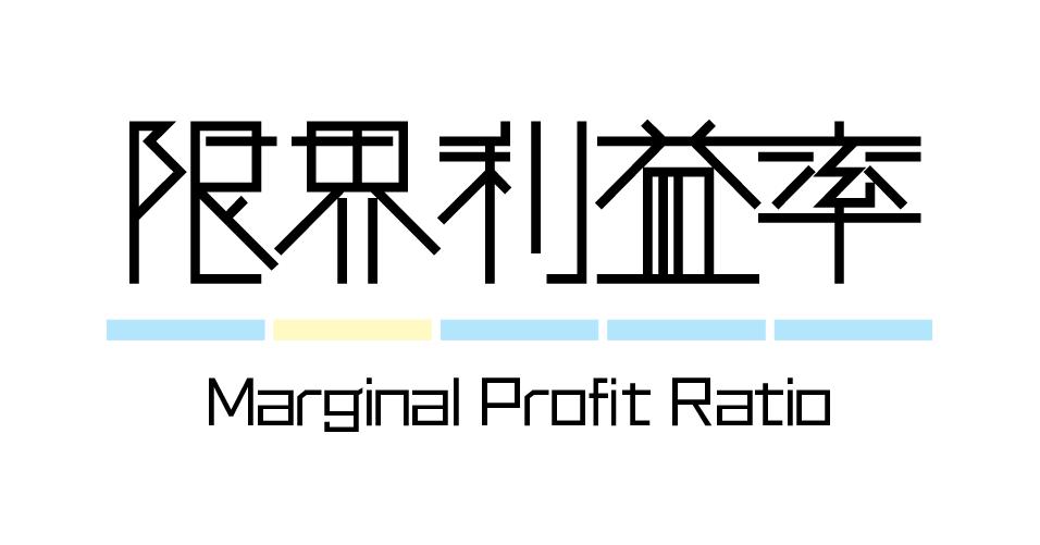 財務指標 | 限界利益率