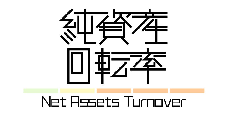 財務指標 | 純資産回転率