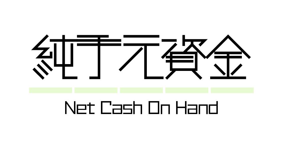 財務指標 | 純手元資金