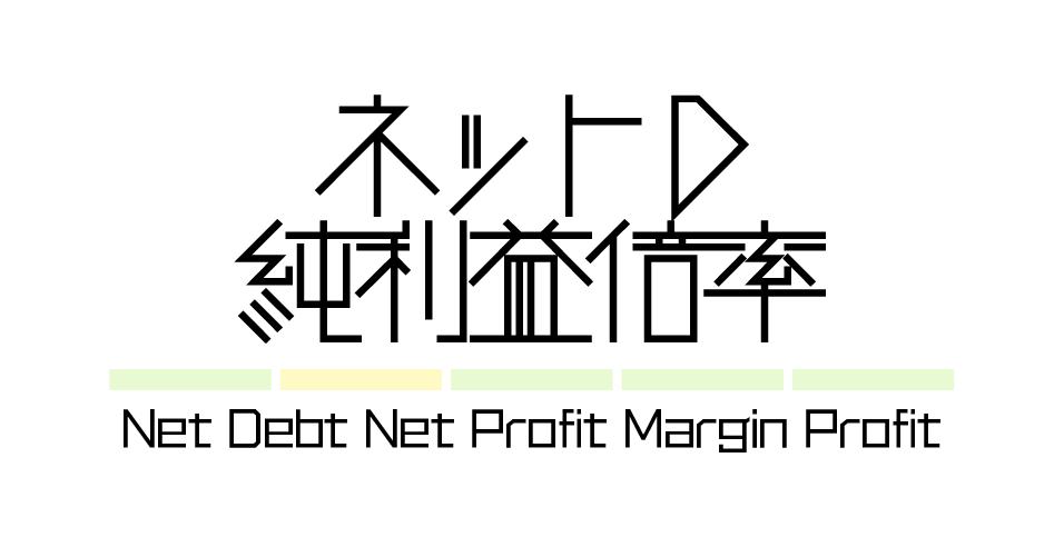 財務指標 | ネットD純利益倍率