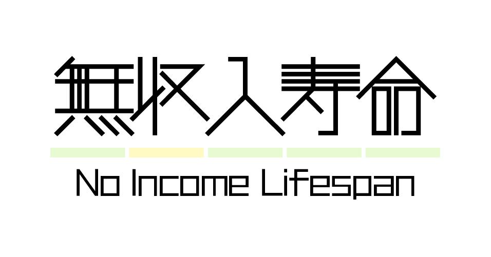 財務指標 | 無収入寿命