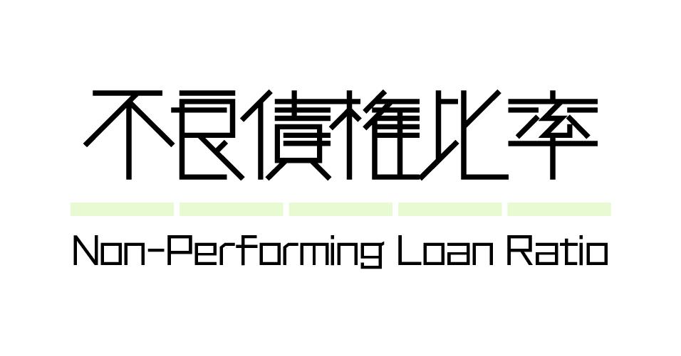 財務指標 | 不良債権比率