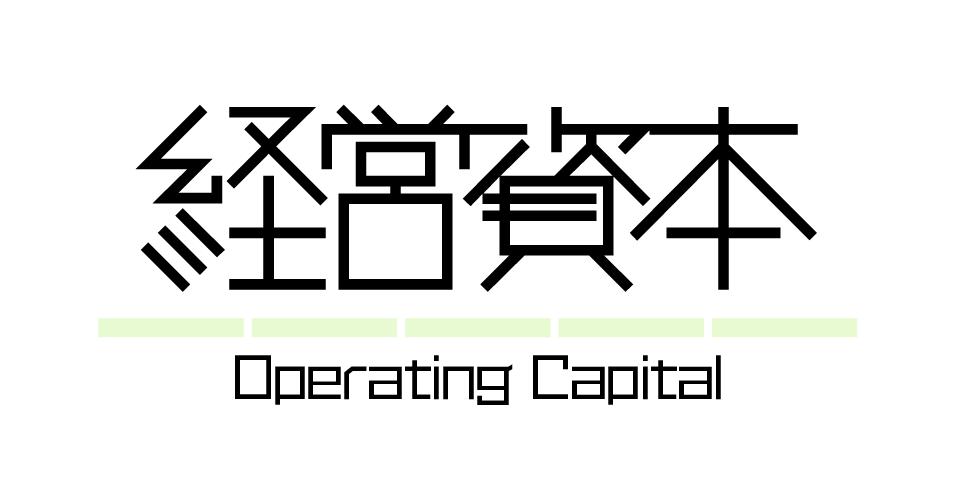 財務指標 | 経営資本