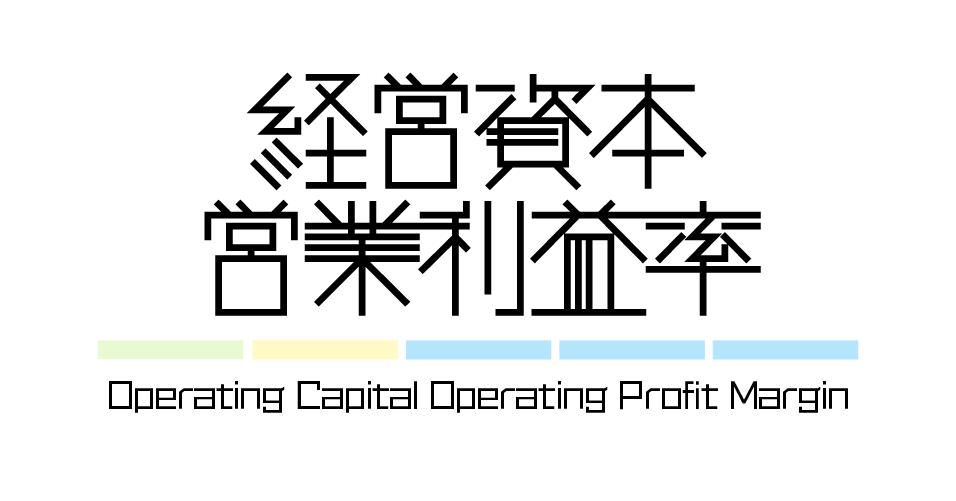 財務指標 | 経営資本営業利益率