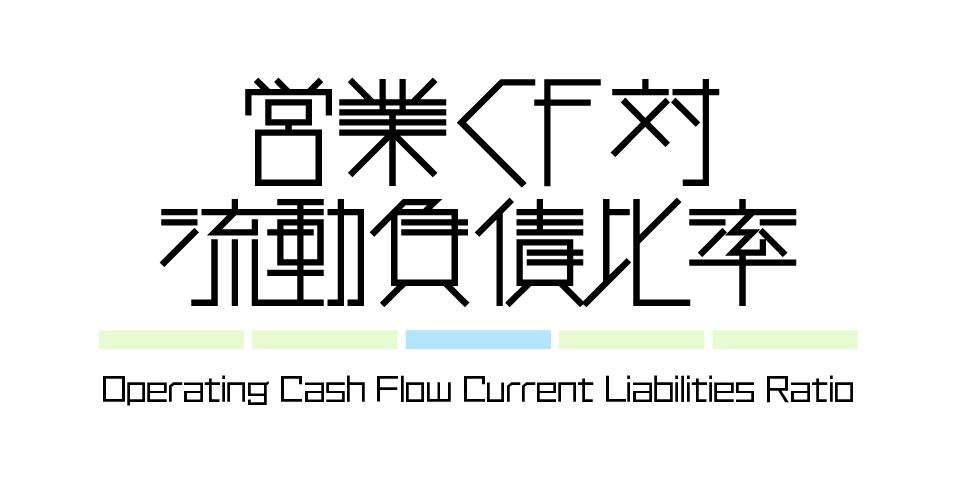 財務指標 | 営業キャッシュフロー対流動負債比率
