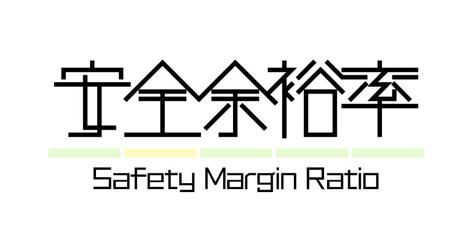 財務指標 | 安全余裕率