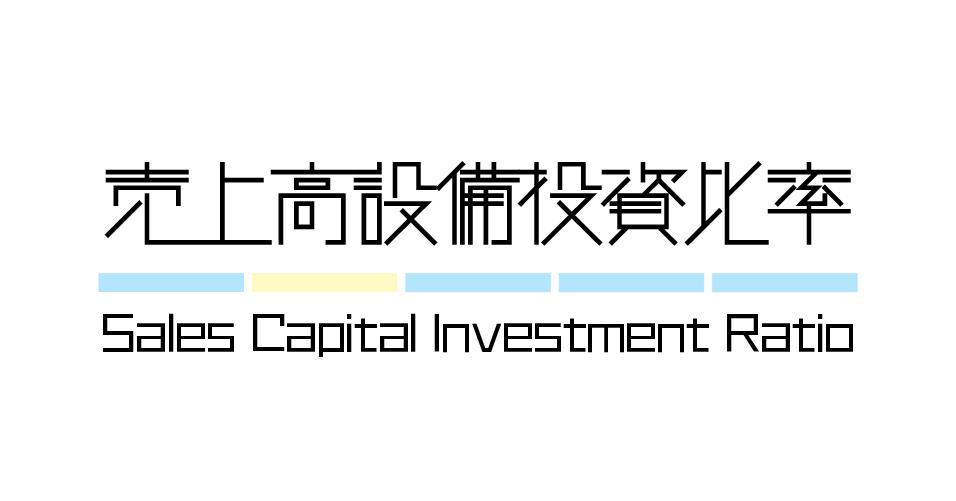 財務指標 | 売上高設備投資比率