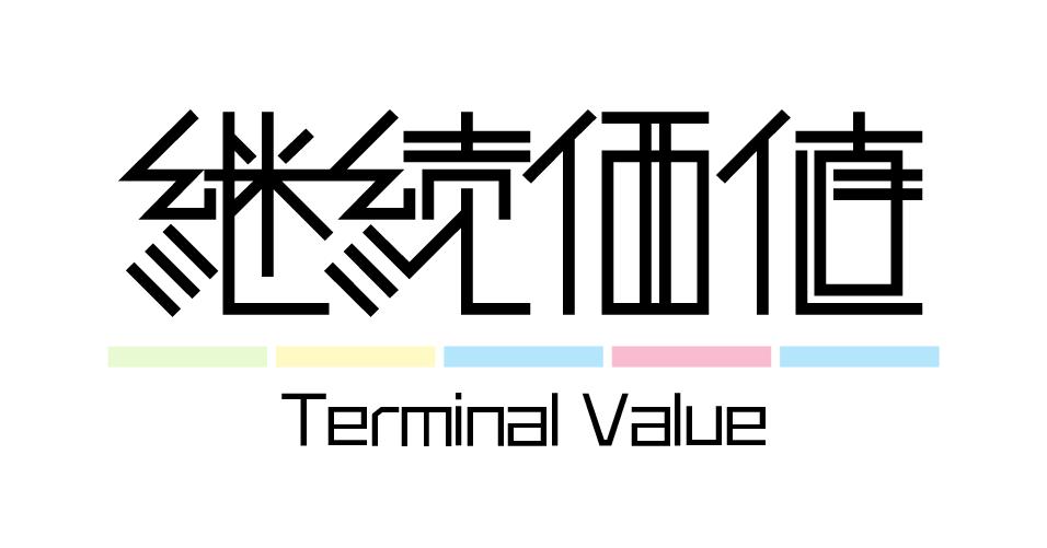 財務指標 | 継続価値 | ターミナルバリュー