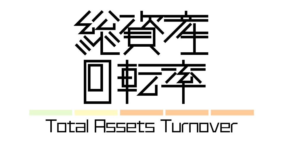 財務指標 | 総資産回転率