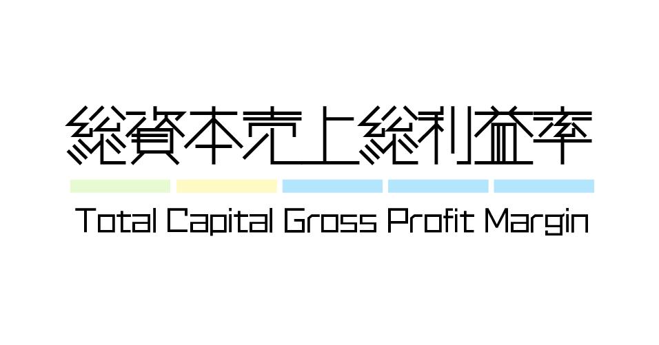 財務指標 | 総資本売上総利益率