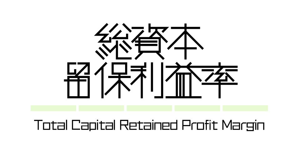 財務指標 | 総資本留保利益率
