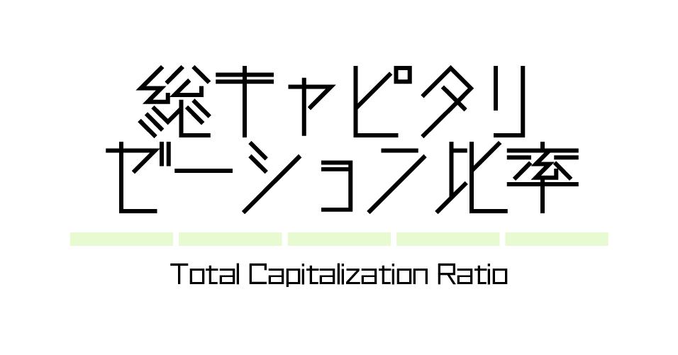 財務指標 | 総キャピタリゼーション比率