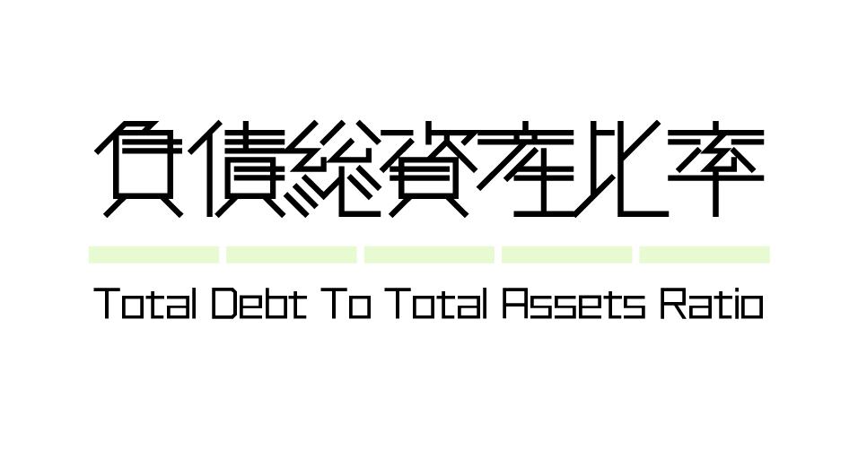 財務指標 | 負債総資産比率