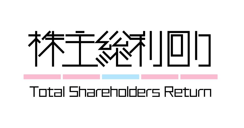 財務指標 | 株主総利回り